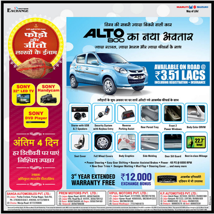 Alto 800 diwali offer