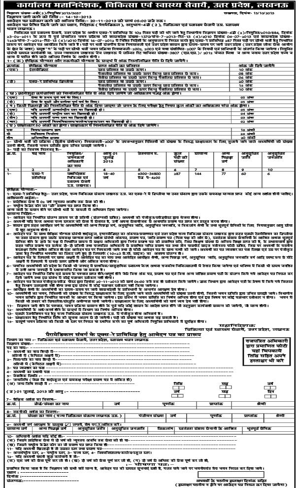 Notification Directorate of Medical Health Services UP X-Ray Technician up 2013