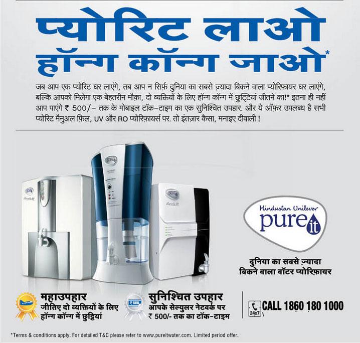 Pureit diwali offer
