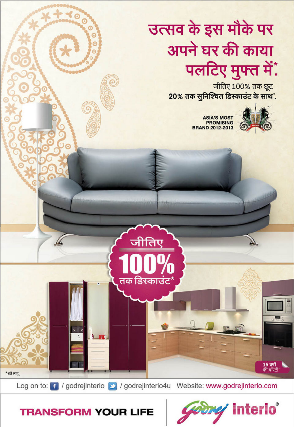 godrej interio offers 100 discount on their products sagmart