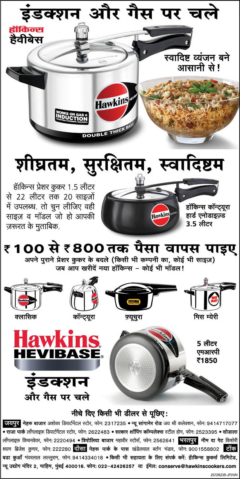 hawkins offers