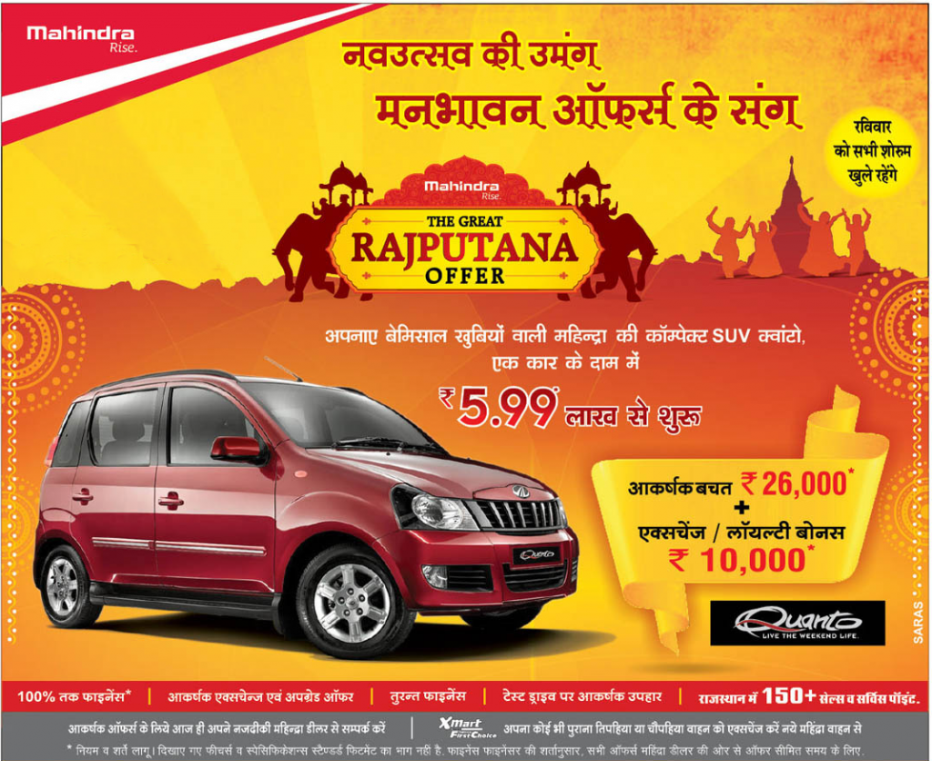 mahindra offers diwali