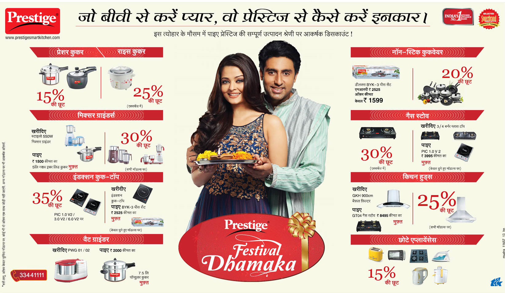 Prestige Kitchenware Offering Festival Discounts of upto 35% | SAGMart