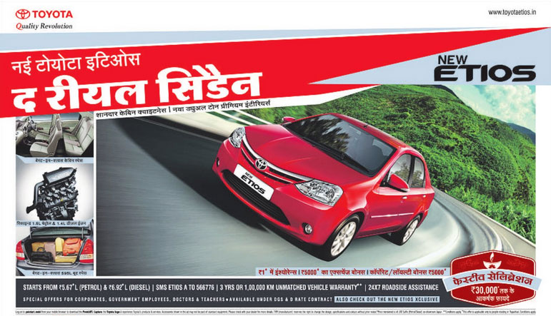 toyota new etios offer