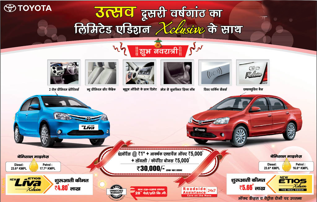 toyota offers diwali