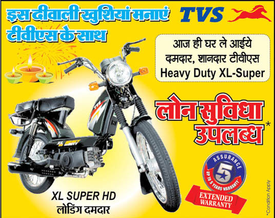 tvs xl bike offer