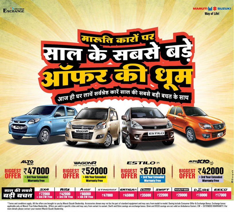 Great Discounts On Maruti Cars With Year End Offers