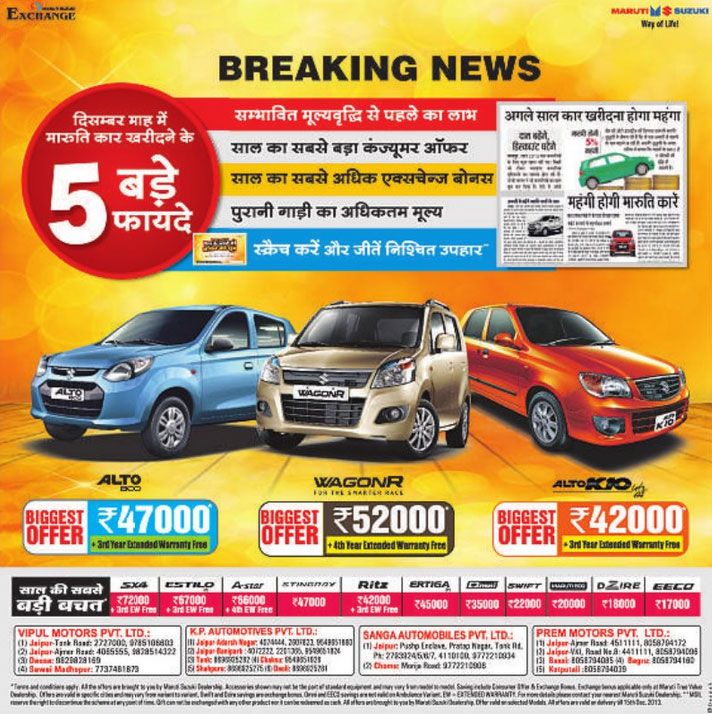 maruti offers on christmas