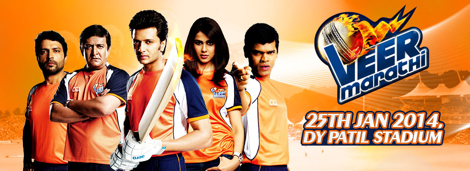 Celebrity Cricket league 2014