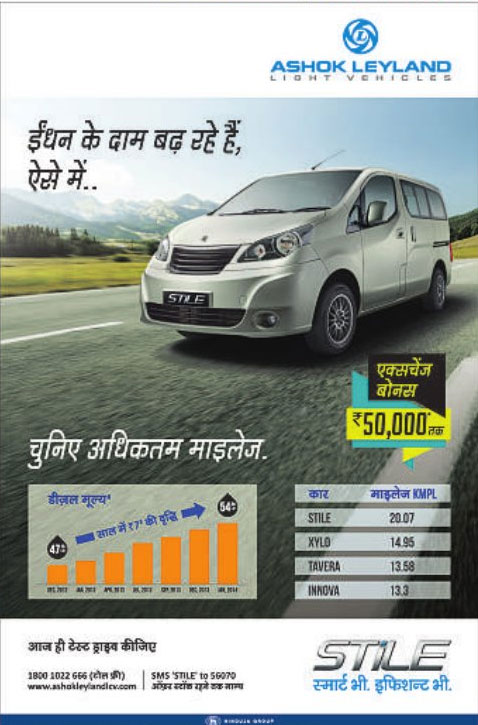 ashok leyland stile offer