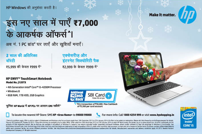 hp offers 2014