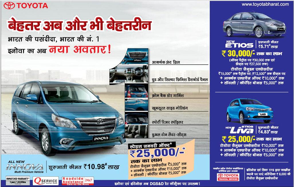 innova-offer-2014