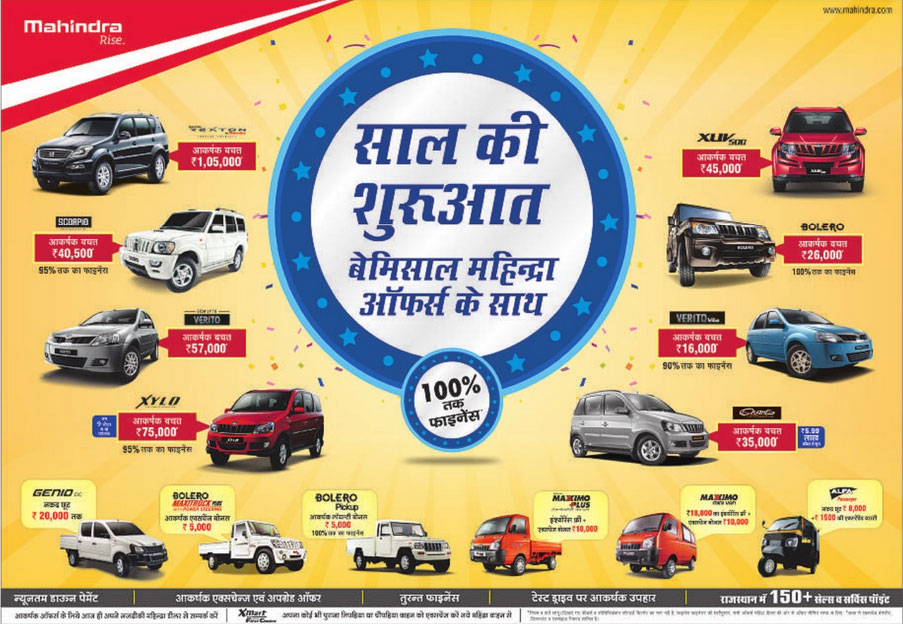 mahindra new year offer