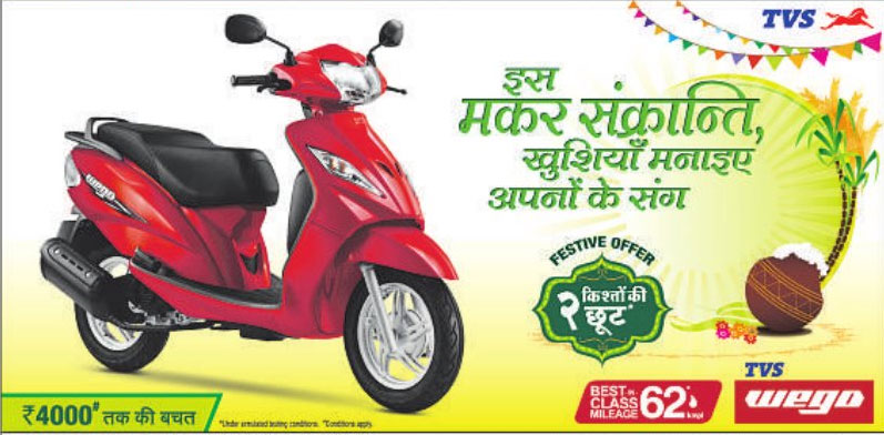 makar sankranti tvs bike offer