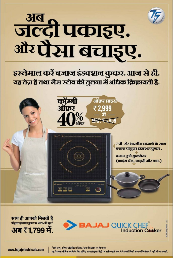 bajaj-Induction Cooker