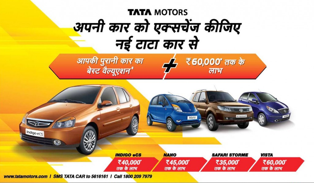 tata-motors-valentine-offer