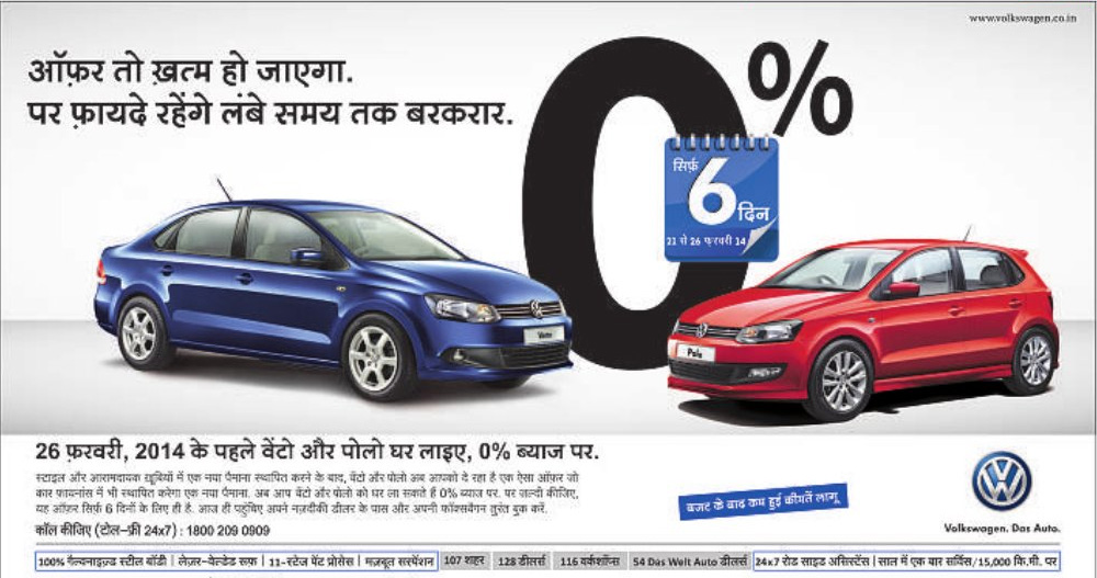 vento and polo offer