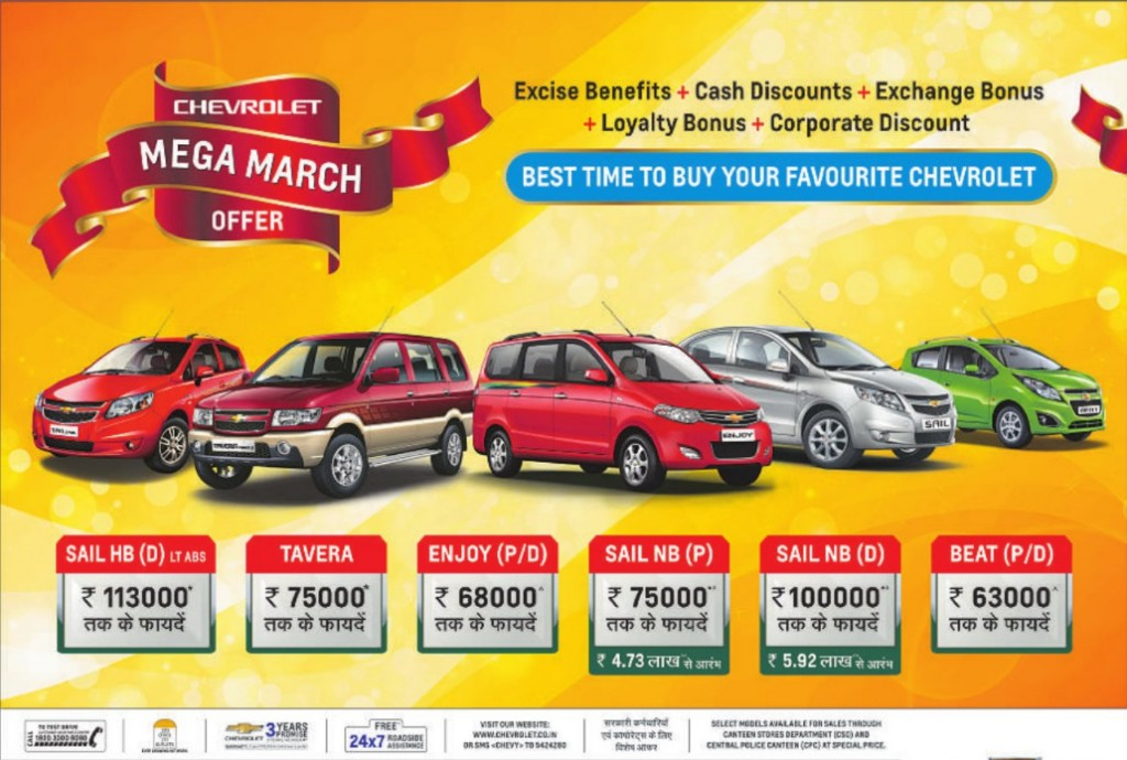 chevrolet mega march offer