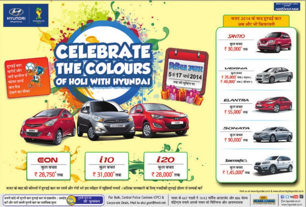 hyundai holi offer 2014