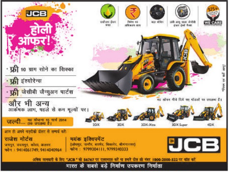 jcb holi offer