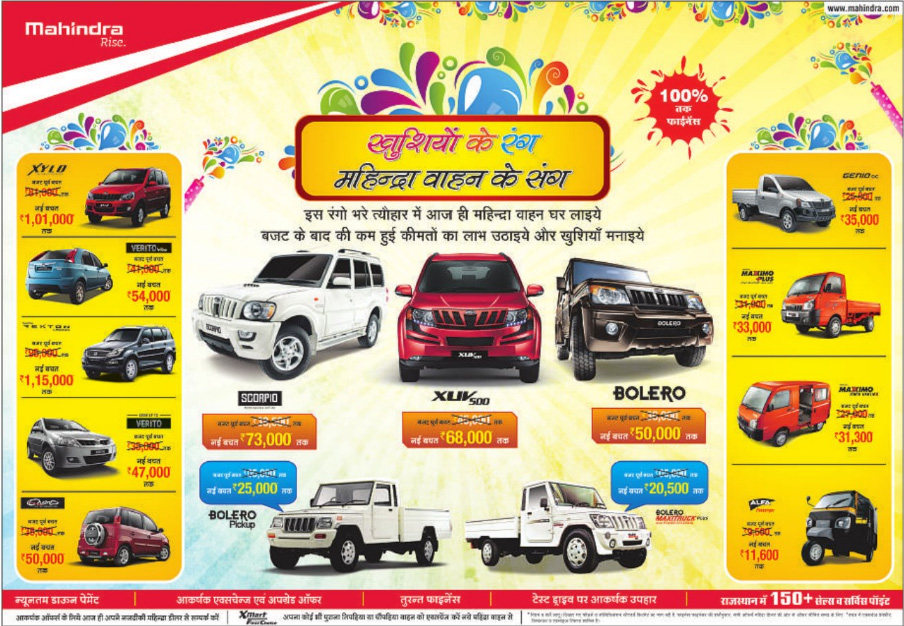 mahindra holi offer
