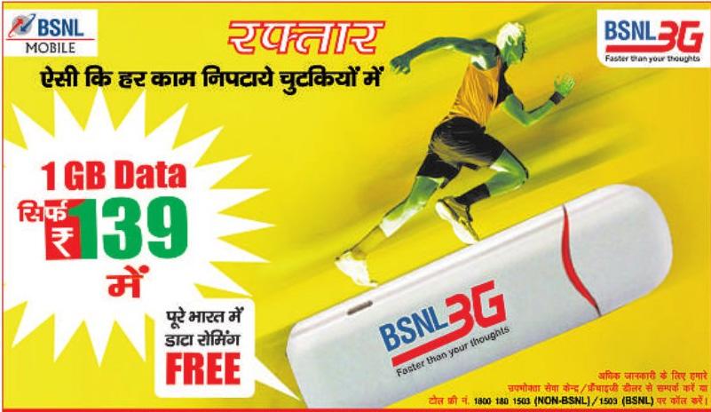 bsnl 3g offer