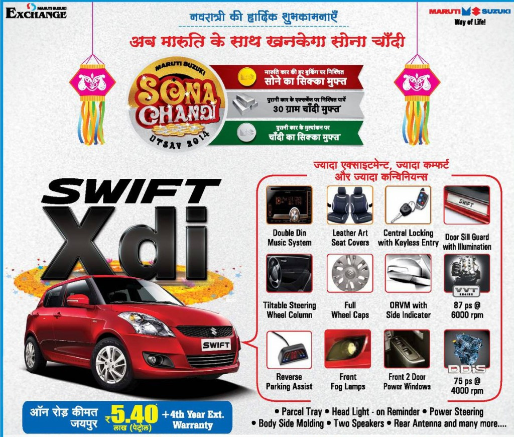 swift-xdi-navratri-offer-2014