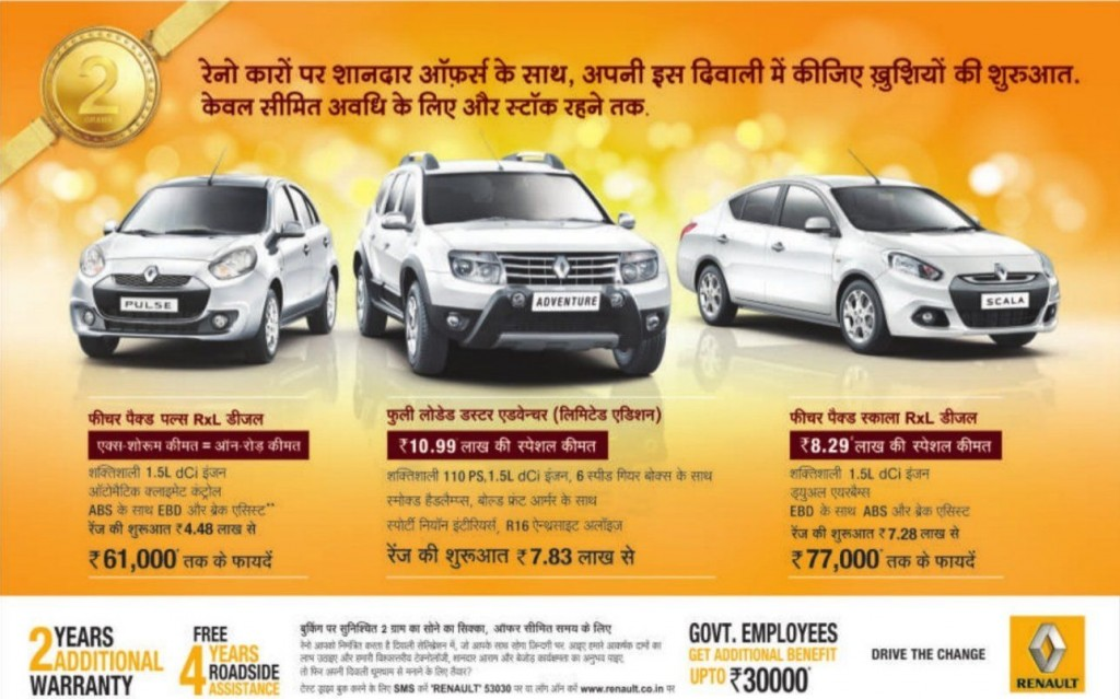 Renault Diwali Offers