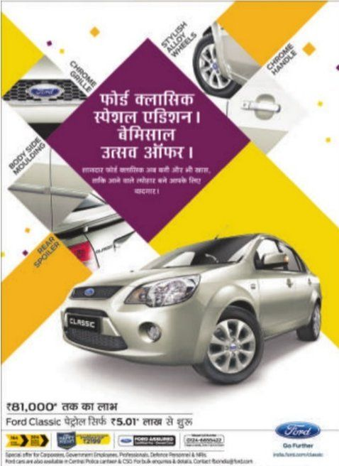 Ford Classic Special Edition Diwali 2014 Offer