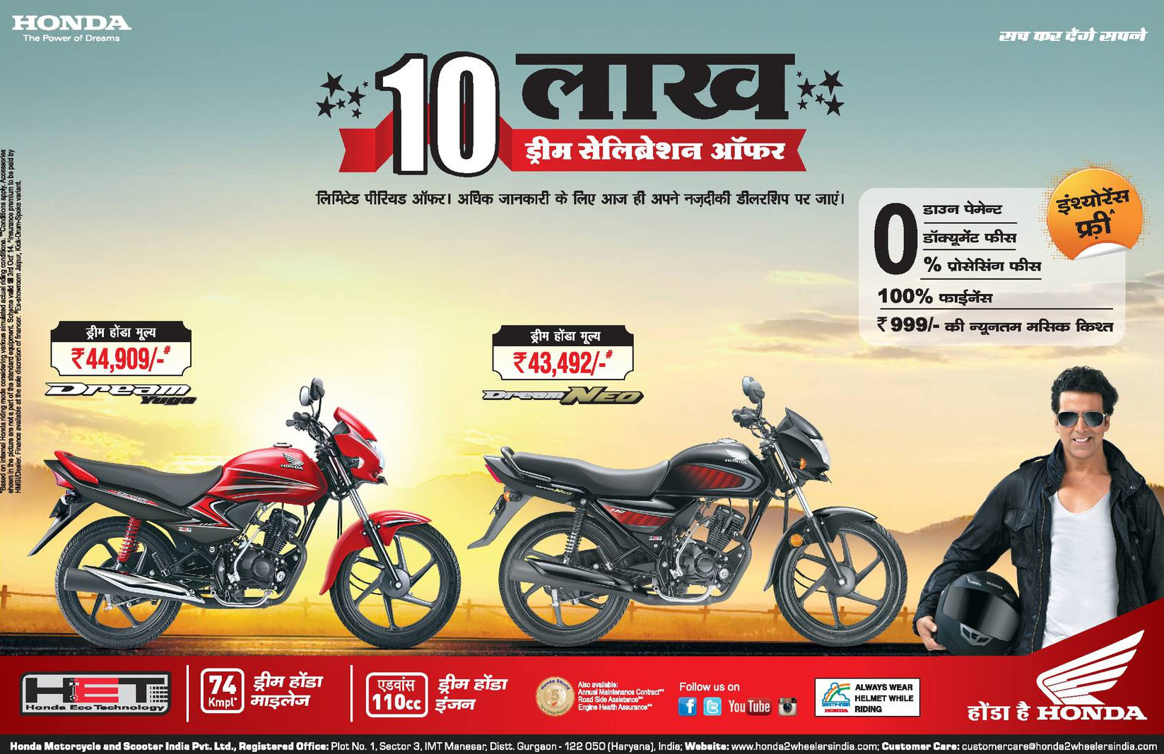 Honda Dream Mileage Honda Dream Offer