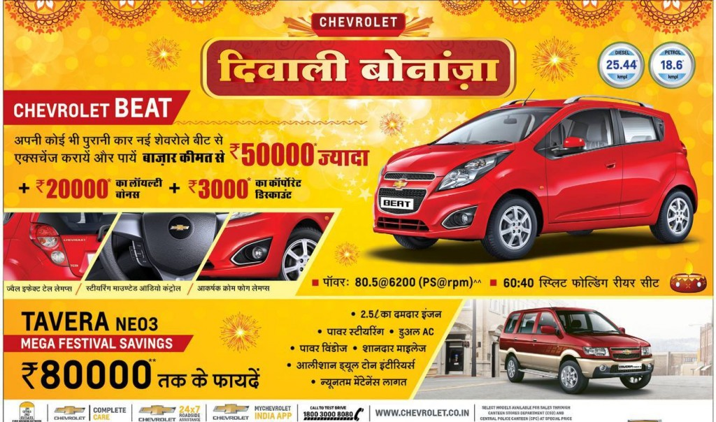 Chevrolet Beat Diwali 2014 Offer