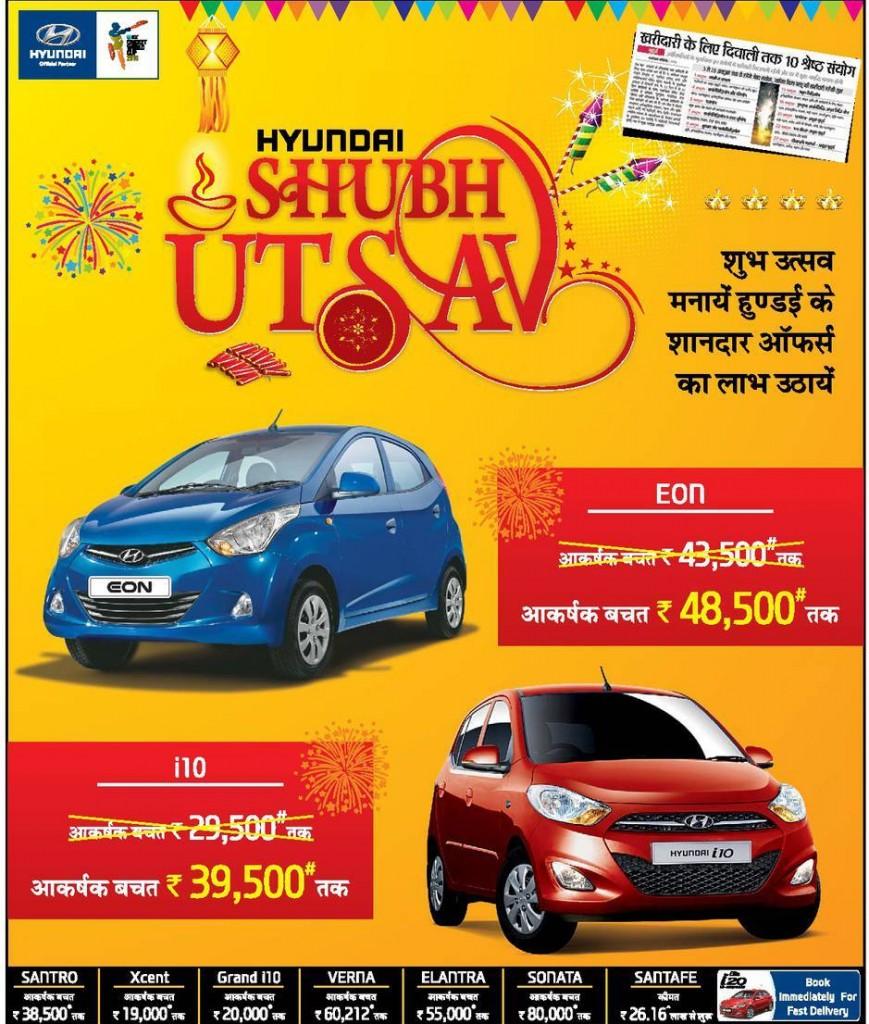 Hyundai Shubh Utsav 2014