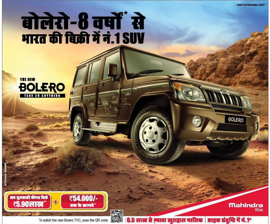 Mahindra Bolero Diwali 2014 Discount Offer