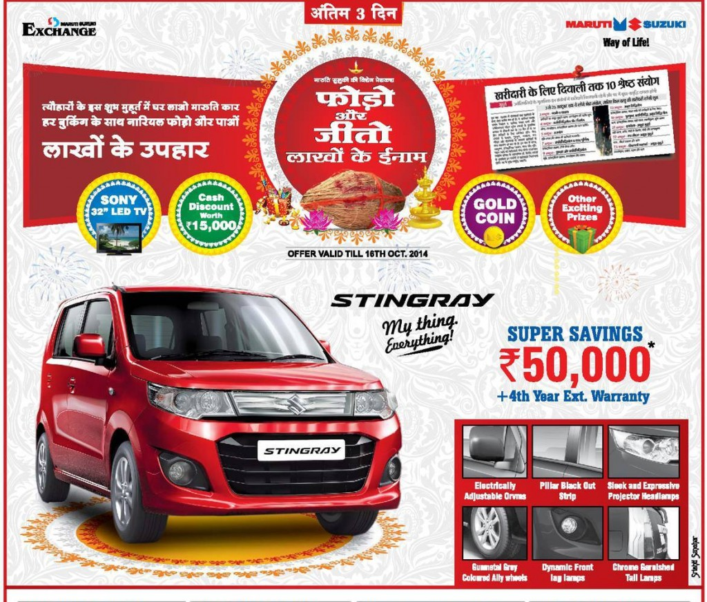 Maurti Suzuki Stingray Diwali 2014 Offers