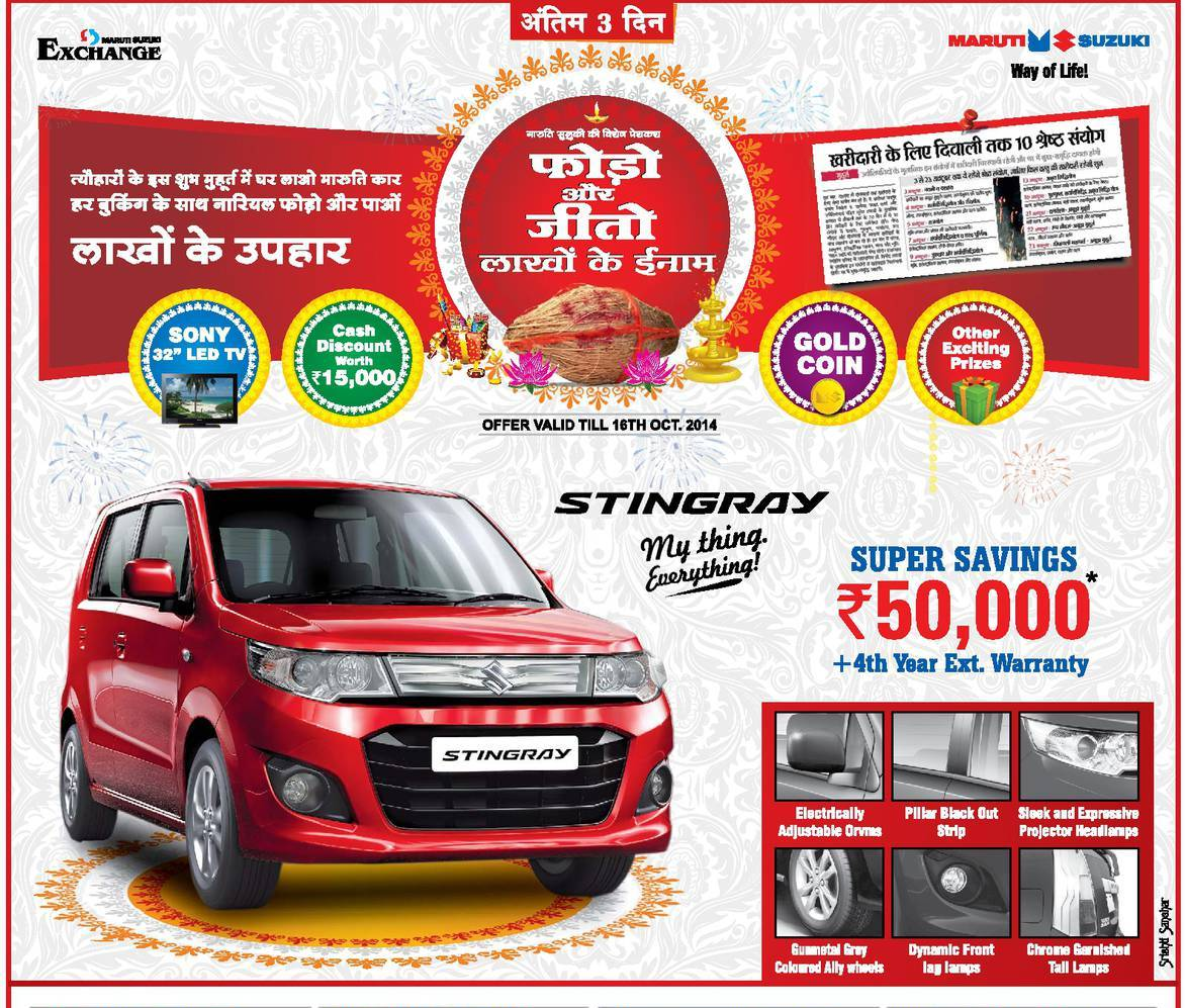 Maruti Suzuki Offers Diwali 2014 Discount On Stingray Car
