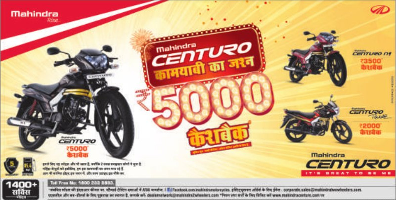 mahindra centuro offer 2014