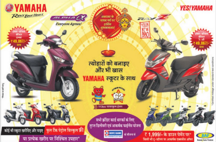 yamaha alpha and ray z offer