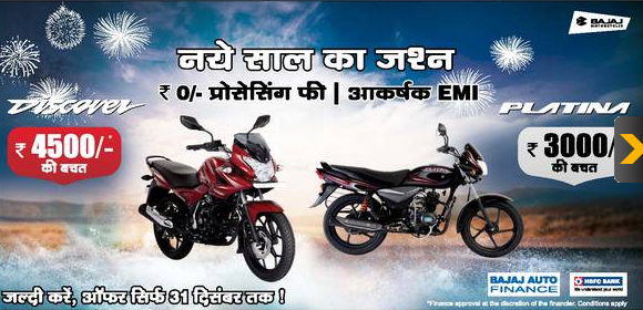 bajaj new year offer